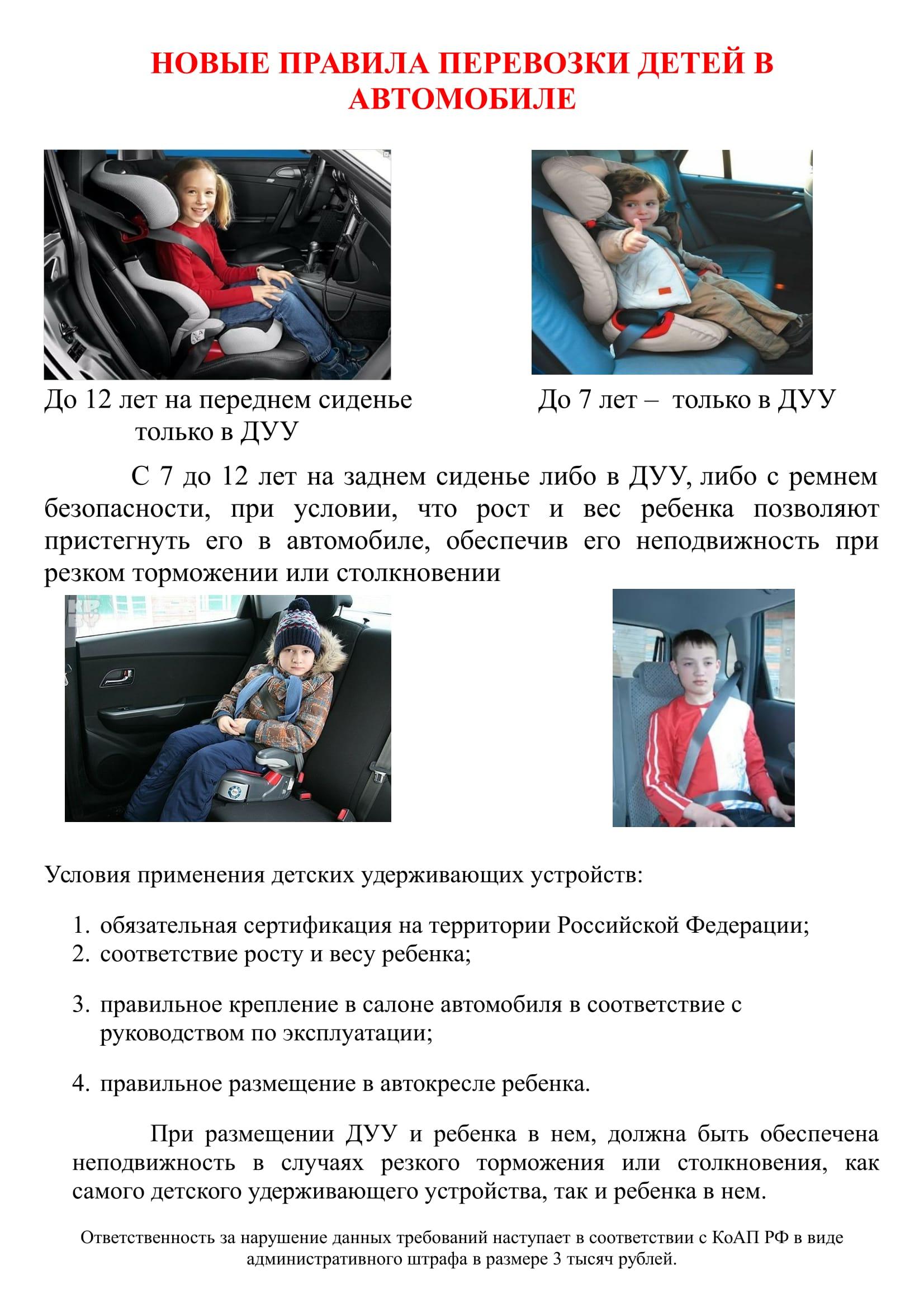 Перевозка детей в автомобиле должна выполняться в соответствии с определенными требованиями.