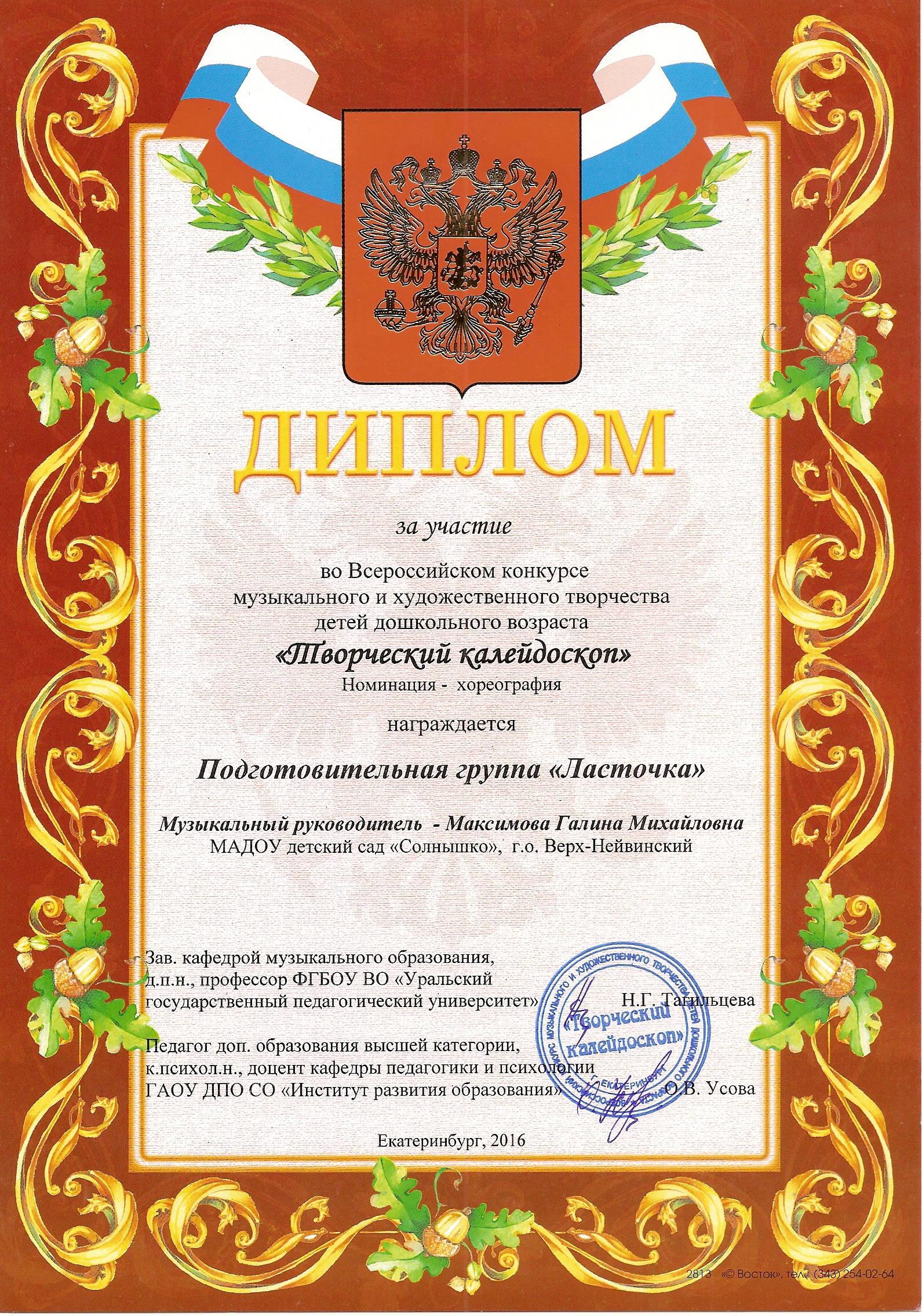 Поздравления музыкальному руководителю