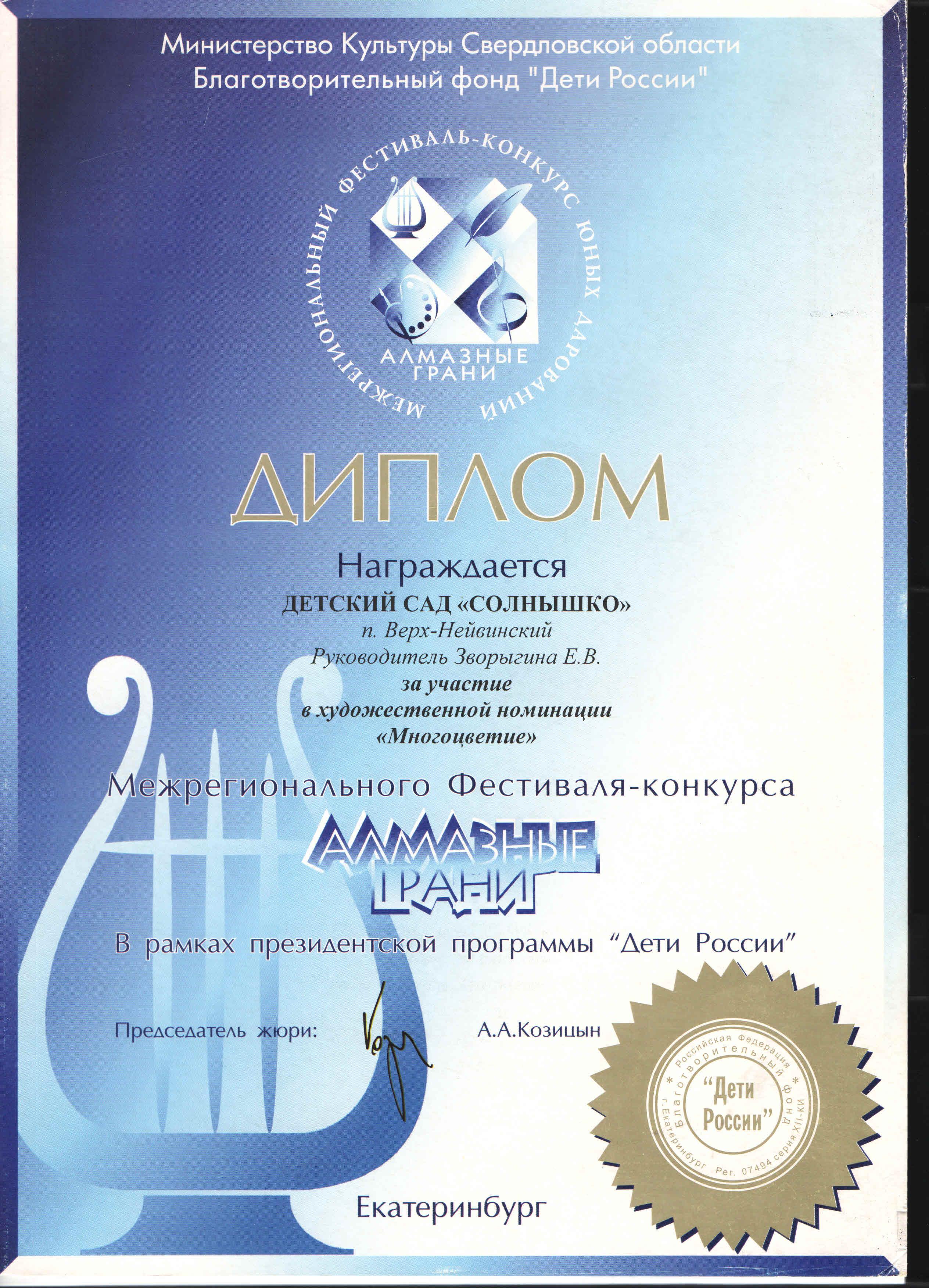 Алмазные грани фестиваль конкурс